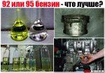 Бензин 95 как делают в россии – Какой бензин лучше 92 или 95. Пару слов об октановом числе и степени сжатия. Реально полезный материал