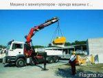 Манипулятор в щербинке – Манипулятор Щербинка и Московская область.У нас вы можете Заказать манипулятор в Щербинке и Московской области.