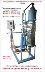 Установка по очистке отработанного масла – Установка по переработке отработанного масла в дизельку, дизельное топливо, по сути мини НПЗ,