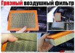 Если забит воздушный фильтр что будет – Если засорился топливный. Грязный воздушный фильтр. НА что влияет, подробные симптомы и последствия