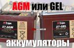 Гелевый или agm аккумулятор – AGM или GEL (гелевый) аккумулятор. Основные различия. Это не одно и тоже.