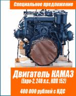 Камаз евро 0 двигатель – Двигатель КАМАЗ Евро-0 в России: интернет-магазины и компании со стоимостью в каталоге. Купить двигатель КАМАЗ Евро-0: цена на сайте Propartner.