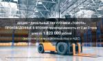 Погрузчик вилочный тойота – Продажа погрузчиков в москве | Купить вилочный погрузчик и складскую технику Тойота у официального дилера Toyota