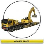 Прокат строительной техники – Аренда спецтехники, строительного оборудования, строительной техники в России