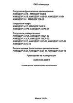 Руководство по ремонту амкодор 342в – Погрузчики фронтальные Амкодор 325, 332, 333, 342, 352. Гидромеханические передачи серии У35615. Руководство по эксплуатации У35615-00.000РЭ, 2010 [PDF]