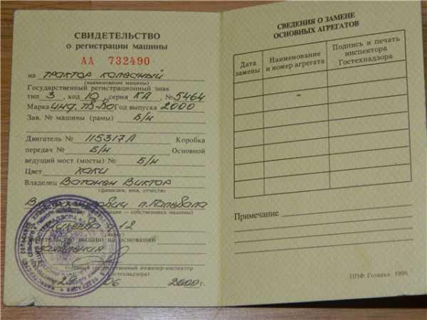 Регистрация договора купли продажи в мфц какие нужны документы